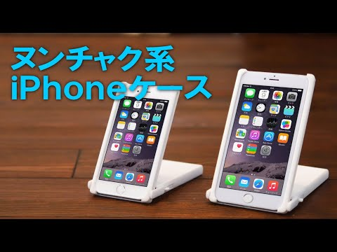 """Nunchaku style iPhone case """" Trick Cover for iPhone"""" ヌンチャク"""
